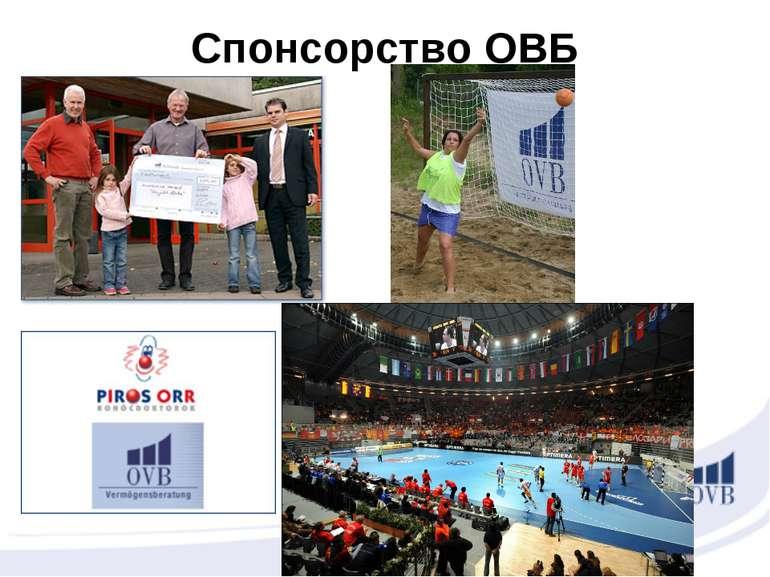 Спонсорство ОВБ