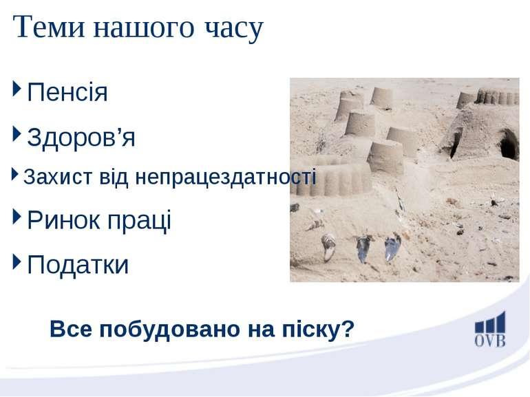 Теми нашого часу Все побудовано на піску? Пенсія Здоров'я Захист від непрацез...