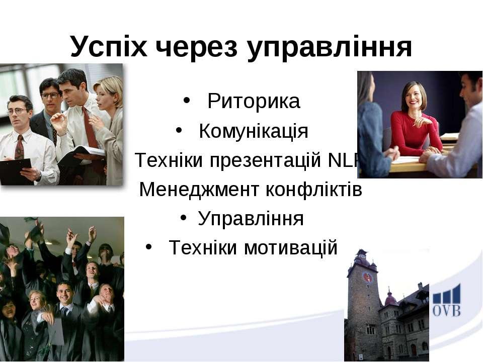 Успіх через управління Риторика Комунікація Техніки презентацій NLP Менеджмен...