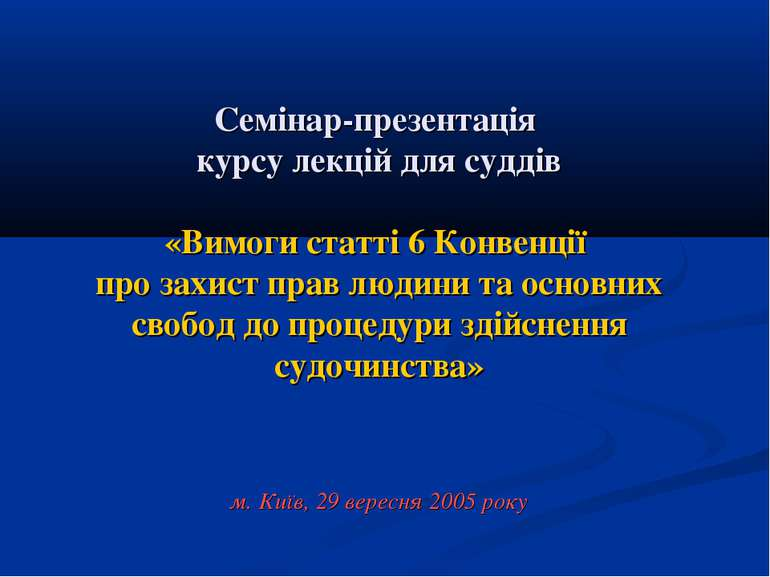 Семінар-презентація курсу лекцій для суддів «Вимоги статті 6 Конвенції про за...