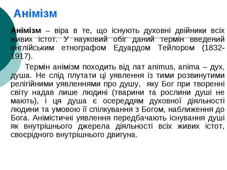 Анімізм Анімізм – віра в те, що існують духовні двійники всіх живих істот. У ...