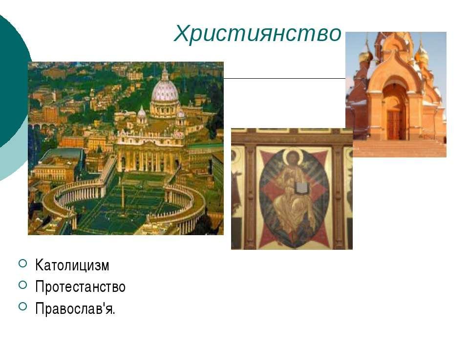 Християнство Католицизм Протестанство Православ'я.