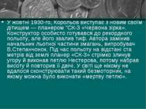 """У жовтні 1930-го, Корольов виступає з новим своїм дітищем — планером """"СК-3 «Ч..."""