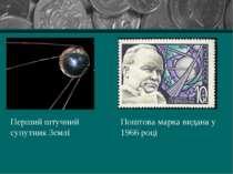 Перший штучний супутник Землі Поштова марка видана у 1966 році