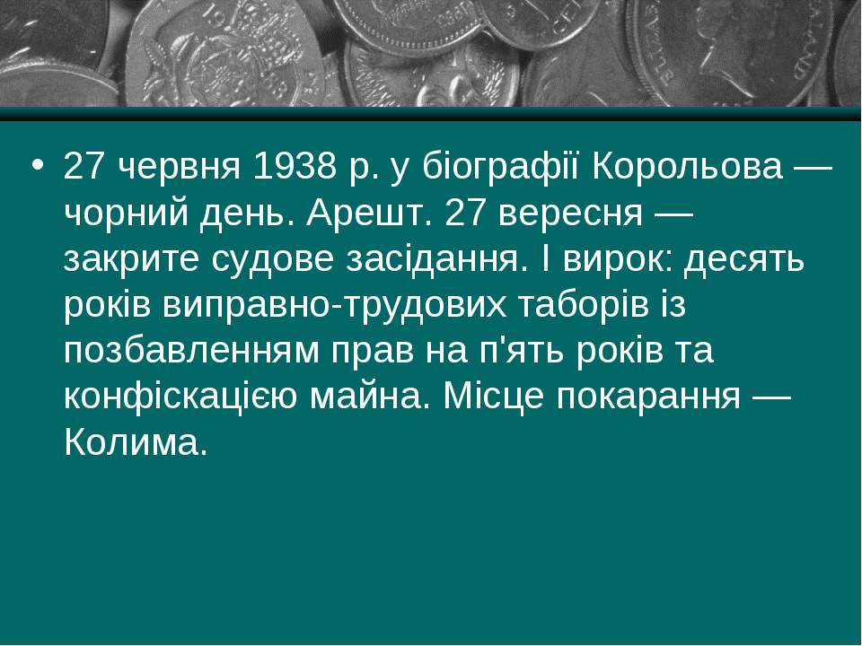 27 червня 1938 р. у біографії Корольова — чорний день. Арешт. 27 вересня — за...