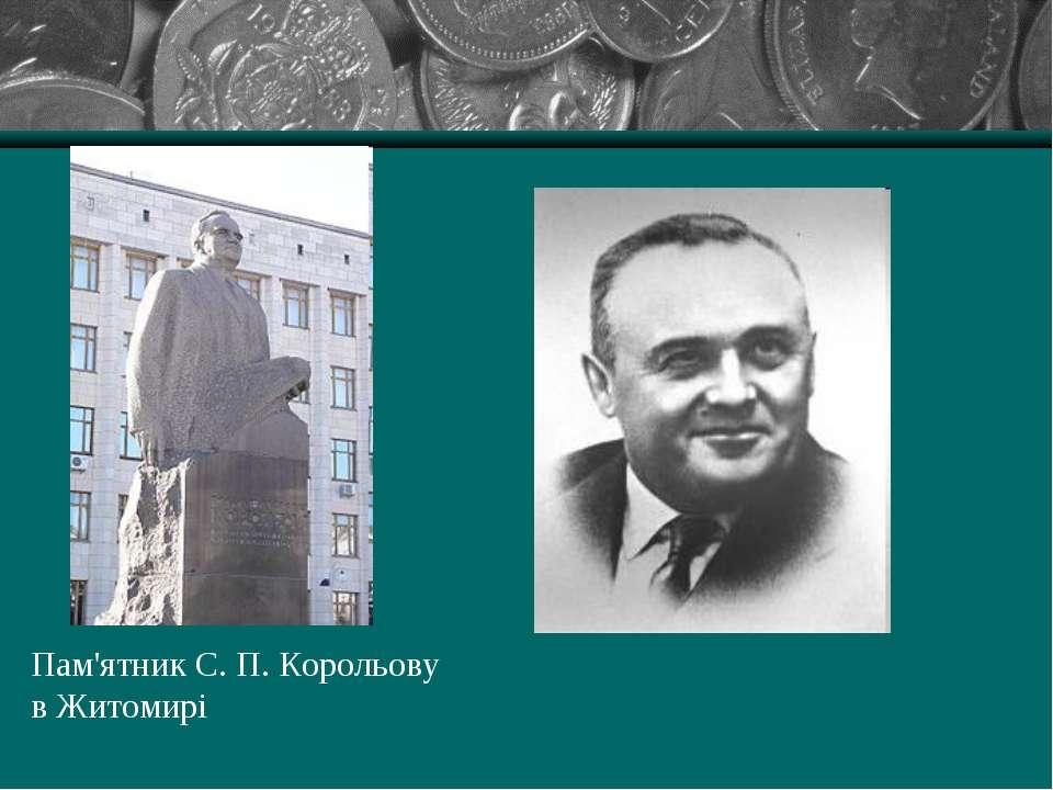 Пам'ятник С. П. Корольову в Житомирі