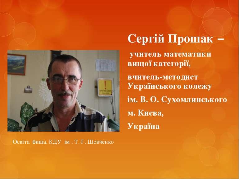 Сергій Прошак – учитель математики вищої категорії, вчитель-методист Українсь...