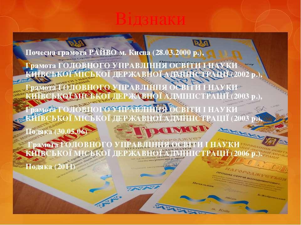 Відзнаки Почесна грамота РАЙВО м. Києва (28.03.2000 р.), Грамота ГОЛОВНОГО УП...