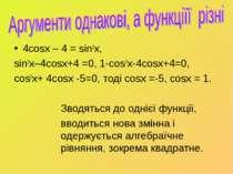 4cosx – 4 = sin2x, sin2x–4cosx+4 =0, 1-cos2x-4cosx+4=0, cos2x+ 4cosx -5=0, то...