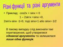 Приклад: cos2x + sinx = 0 1 – 2sin2x +sinx =0, 2sin2x-sinx -1=0, тоді sinx=1 ...