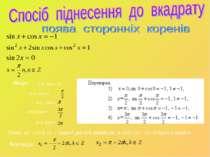 Якщо: n=0, то x=0; n=1, то x= n=2, то x= n=4, то х= n=3, то х= Отже, x=π і х=...