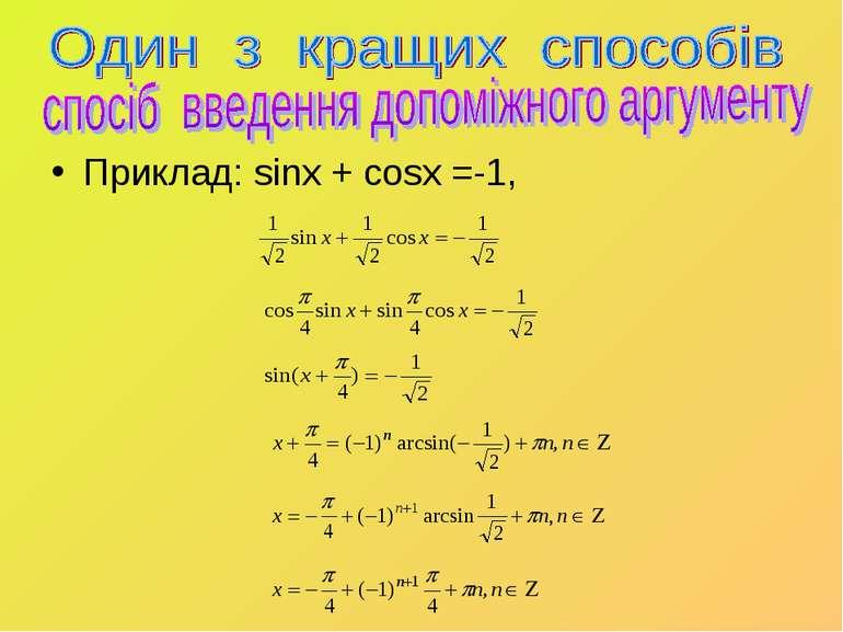 Приклад: sinx + cosx =-1,