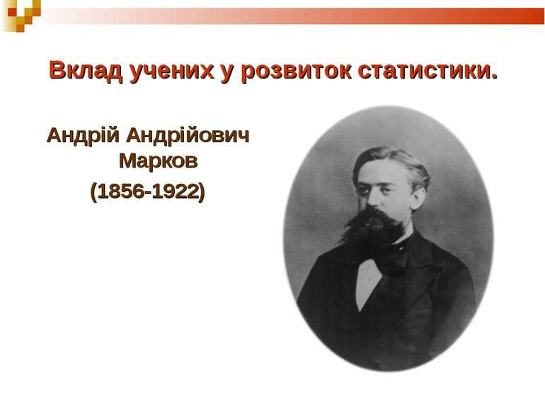 Вклад учених у розвиток статистики. Андрій Андрійович Марков (1856-1922)