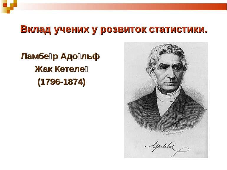 Вклад учених у розвиток статистики. Ламбе р Адо льф Жак Кетеле (1796-1874)