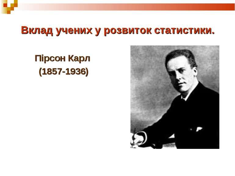 Вклад учених у розвиток статистики. Пірсон Карл (1857-1936)