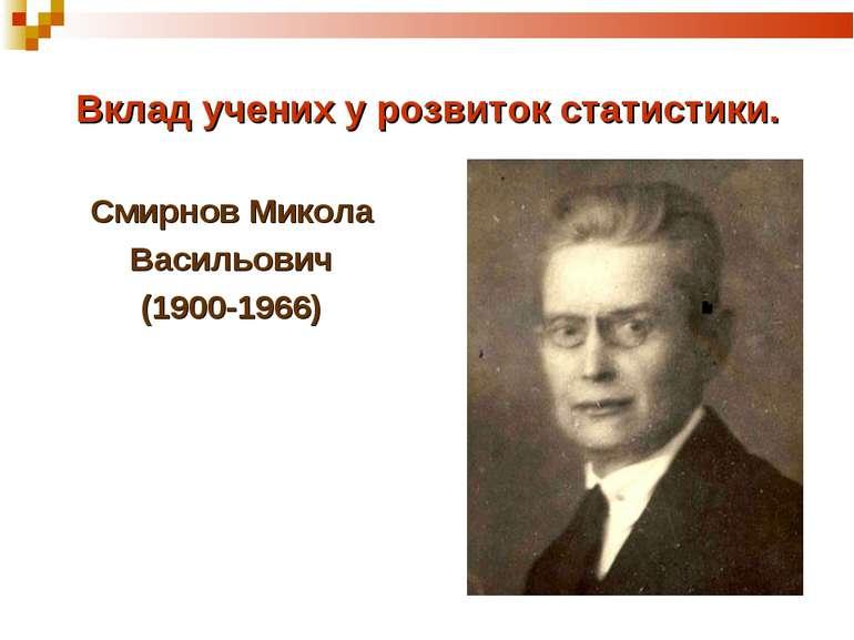 Вклад учених у розвиток статистики. Смирнов Микола Васильович (1900-1966)