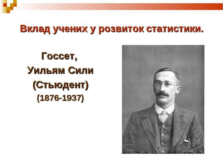 Вклад учених у розвиток статистики. Госсет, Уильям Сили (Стьюдент) (1876-1937)
