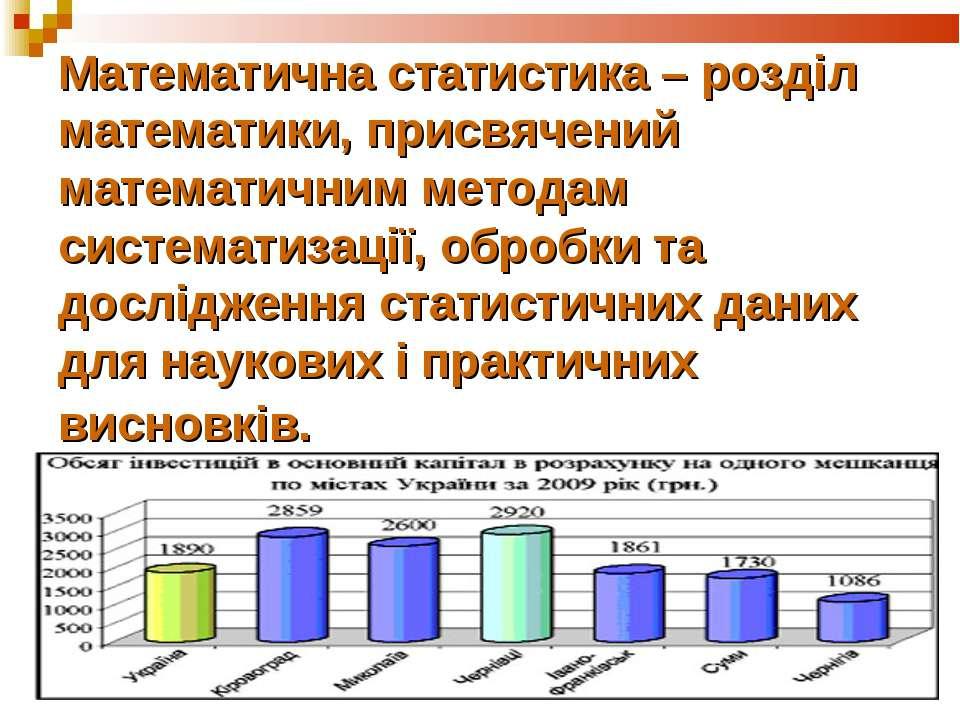 Математична статистика – розділ математики, присвячений математичним методам ...