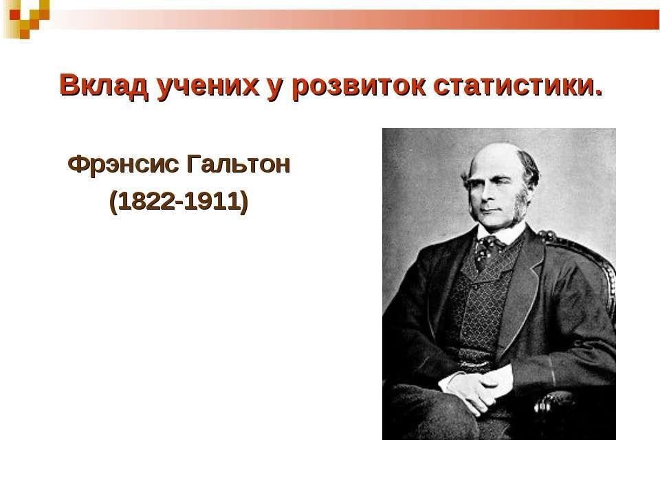 Вклад учених у розвиток статистики. Фрэнсис Гальтон (1822-1911)