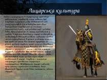 Лицарська культура Згідно з поширеними в лицарському середовищі уявленнями, с...