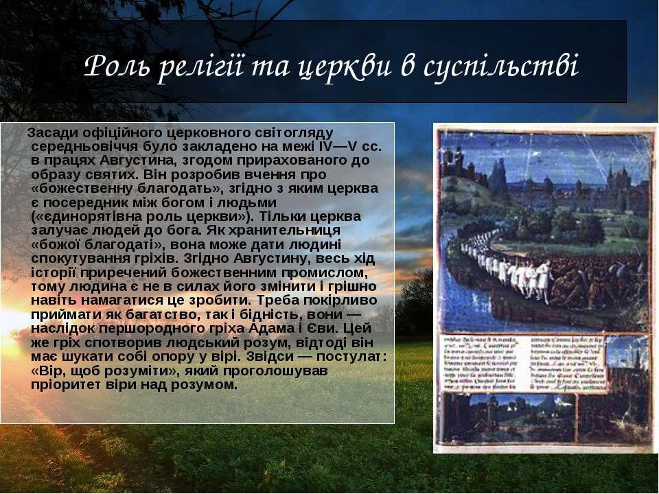 Роль релігії та церкви в суспільстві Засади офіційного церковного світогляду ...