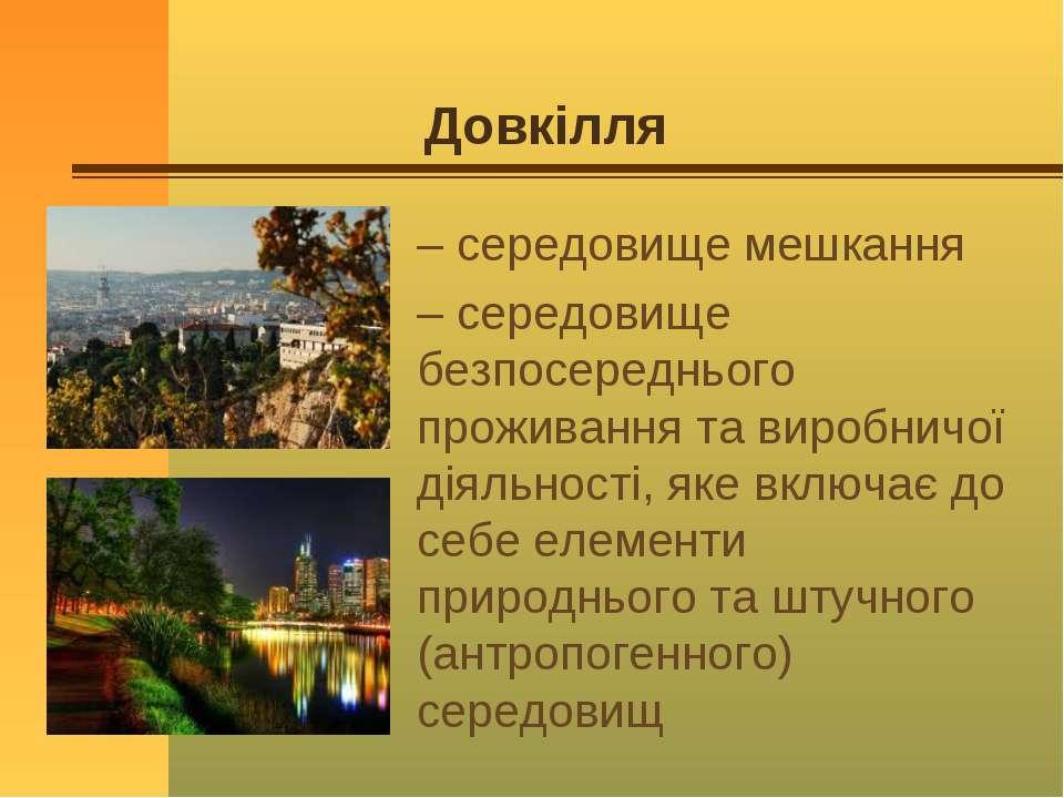 Довкілля – середовище мешкання – середовище безпосереднього проживання та вир...
