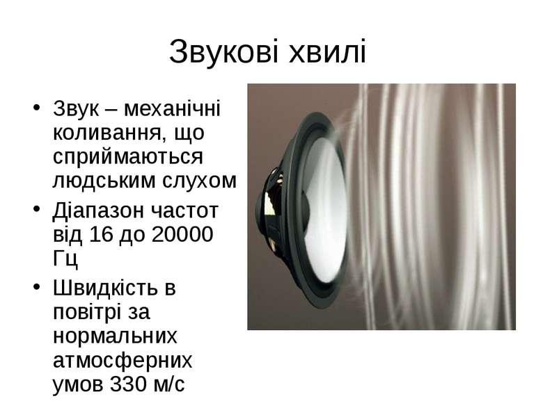 Звукові хвилі Звук – механічні коливання, що сприймаються людським слухом Діа...