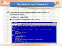 Середовище програмування складається з: головного меню; екранного редактора; ...