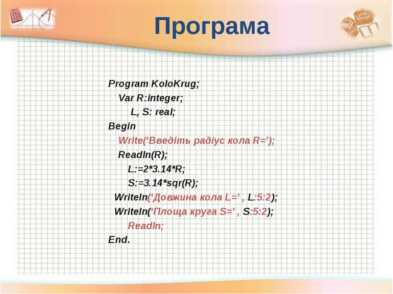 Програма Program KoloKrug; Var R:integer; L, S: real; Begin Write('Введіть ра...
