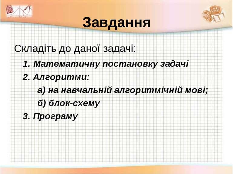 Завдання Складіть до даної задачі: 1. Математичну постановку задачі 2. Алгори...