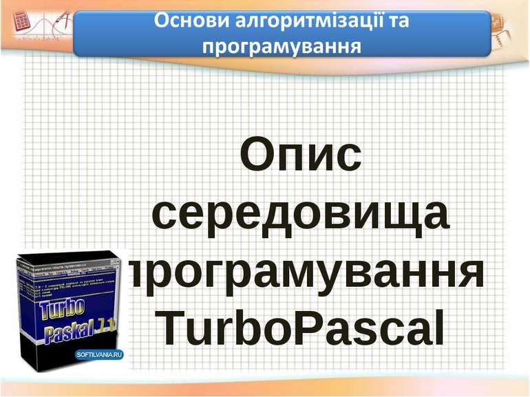 Опис середовища програмування TurboPascal