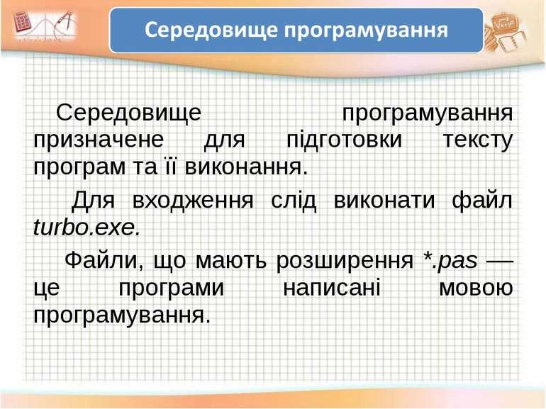 Середовище програмування призначене для підготовки тексту програм та її викон...