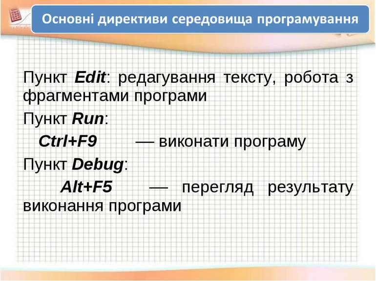 Пункт Edit: редагування тексту, робота з фрагментами програми Пункт Run: Ctrl...