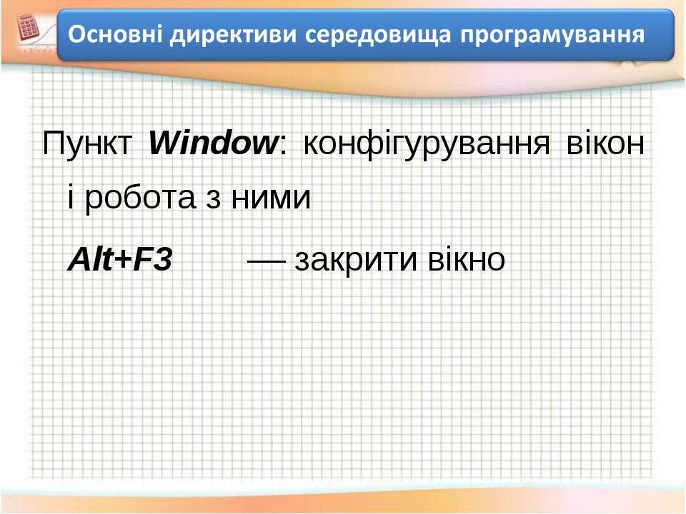 Пункт Window: конфігурування вікон і робота з ними Alt+F3 –– закрити вікно