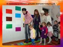 В практиці роботи з дітьми використовується: