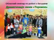 Обласний семінар по роботі з батьками Драматизація казки «Теремок»