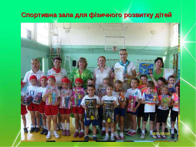Спортивна зала для фізичного розвитку дітей