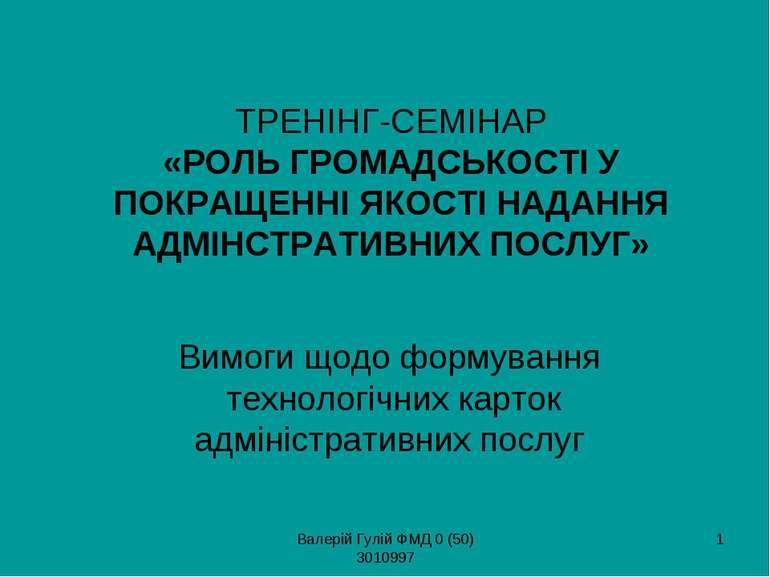 Валерій Гулій ФМД 0 (50) 3010997 * ТРЕНІНГ-СЕМІНАР «РОЛЬ ГРОМАДСЬКОСТІ У ПОКР...