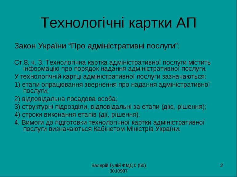 """Валерій Гулій ФМД 0 (50) 3010997 * Технологічні картки АП Закон України """"Про ..."""
