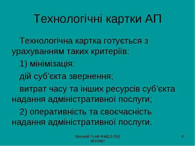 Валерій Гулій ФМД 0 (50) 3010997 * Технологічні картки АП Технологічна картка...