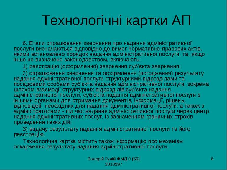 Валерій Гулій ФМД 0 (50) 3010997 * Технологічні картки АП 6. Етапи опрацюванн...