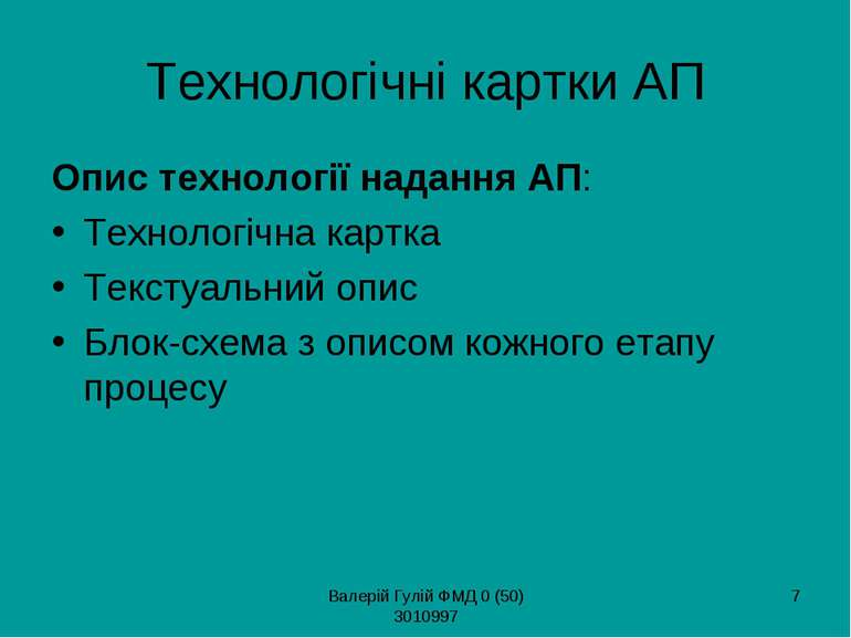 Валерій Гулій ФМД 0 (50) 3010997 * Технологічні картки АП Опис технології над...