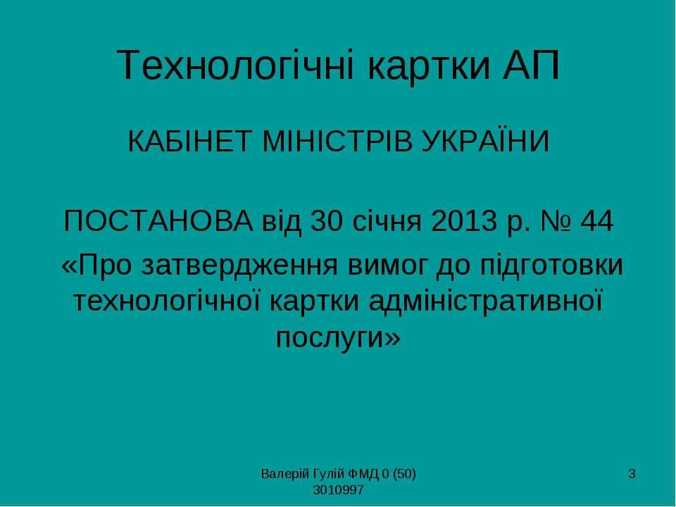 Валерій Гулій ФМД 0 (50) 3010997 * Технологічні картки АП КАБІНЕТ МІНІСТРІВ У...