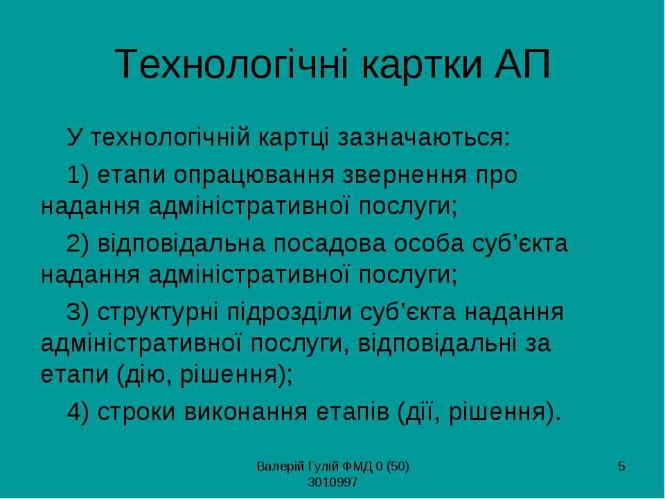 Валерій Гулій ФМД 0 (50) 3010997 * Технологічні картки АП У технологічній кар...