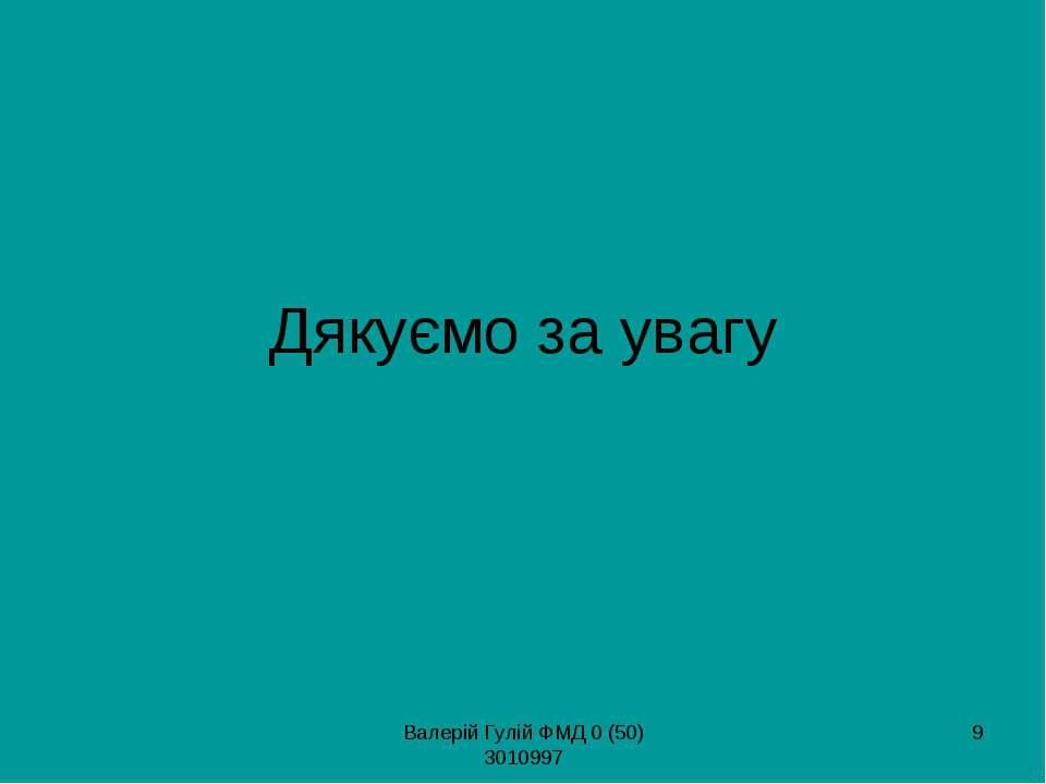 Валерій Гулій ФМД 0 (50) 3010997 * Дякуємо за увагу Валерій Гулій ФМД 0 (50) ...