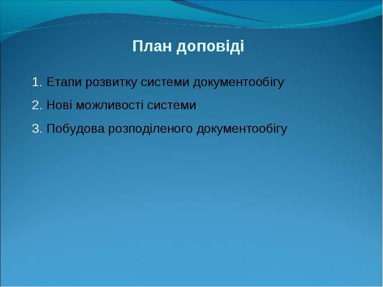 План доповіді Етапи розвитку системи документообігу Нові можливості системи П...