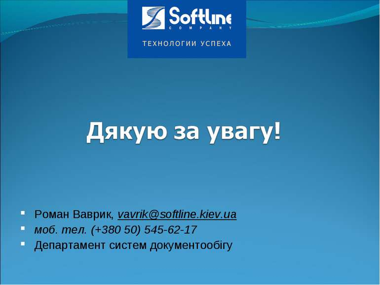 Роман Ваврик, vavrik@softline.kiev.ua моб. тел. (+380 50) 545-62-17 Департаме...