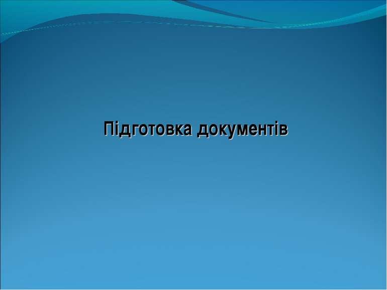 Підготовка документів