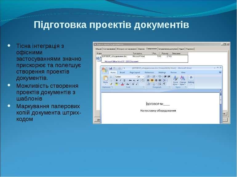 Підготовка проектів документів Тісна інтеграція з офісними застосуваннями зна...