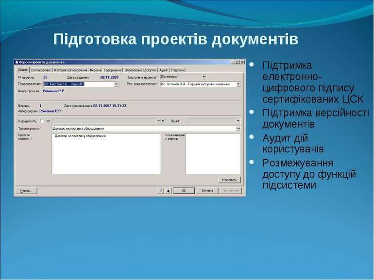 Підготовка проектів документів Підтримка електронно-цифрового підпису сертифі...